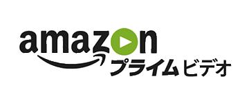 amazon 動画配信