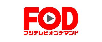 fuji 動画配信