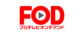 fujiでROME[ローマ]を動画視聴
