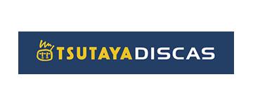 tsutayadiscasでSUITS/スーツ をレンタル